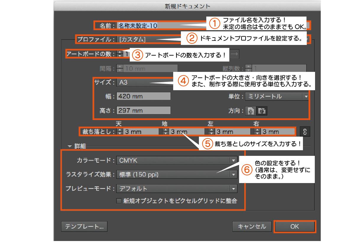 イラレファイル作成資料2