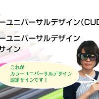 CUD認定サイン