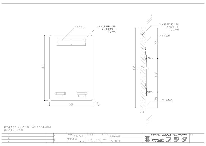 案内板 FW タモプレート型 サイン図面