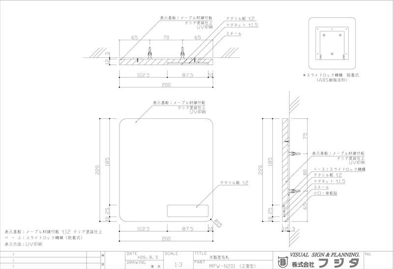 メープルプレート MPW-N 正面型:ネームプレート付 サイン図面