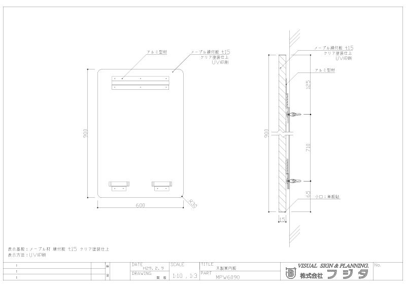 案内板 MPW メープルプレート型 サイン図面