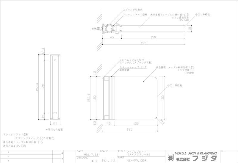 メープルプレート NS-MPW スイング型 サイン図面