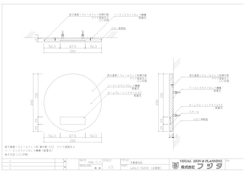 ウォールナットプレート WAL 正面型:ネームプレート付 サイン図面