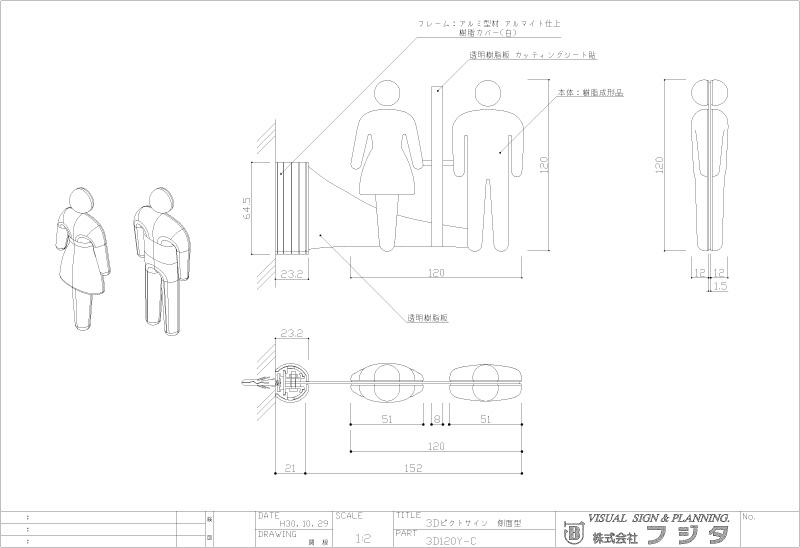 3Dピクト 3Dピクト 側面型 サイン図面