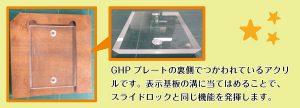 ghp-300x108