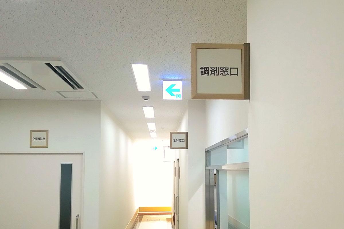 医療法人康人会 西の京病院 室名札・サインの納入実績