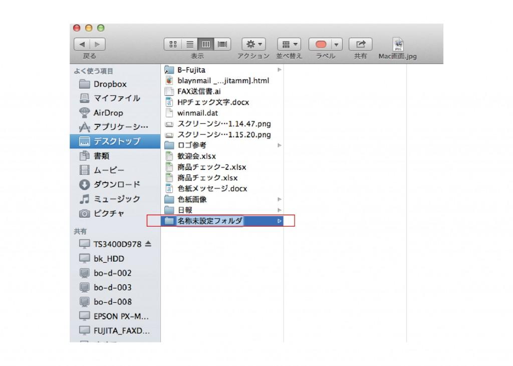 Mac新規フォルダの作り方-03