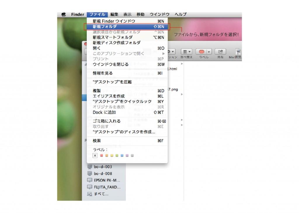 Mac新規フォルダの作り方-02