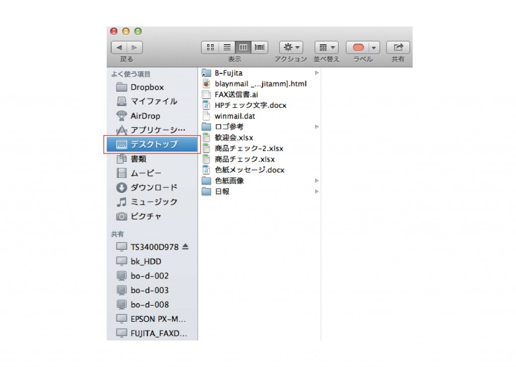 Mac新規フォルダの作り方-04