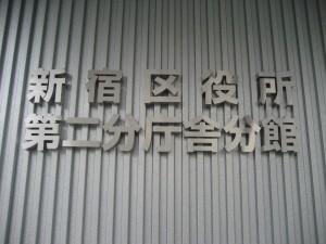 新宿区役所第二分庁舎_3014