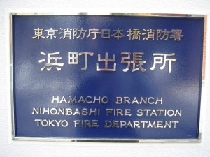日本橋消防署浜町出張所_3000
