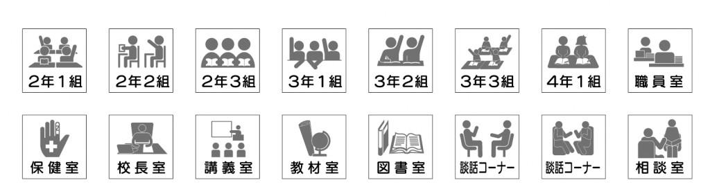 サイン知恵学校-02