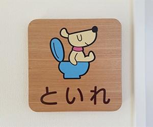 木製ピクト