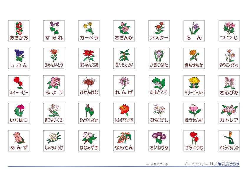 11 花ピクト3