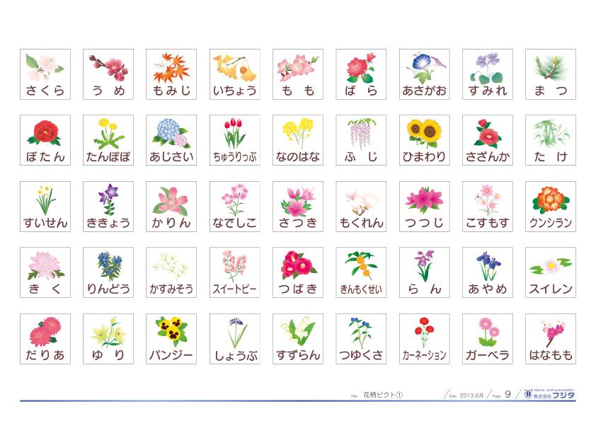09 花ピクト1