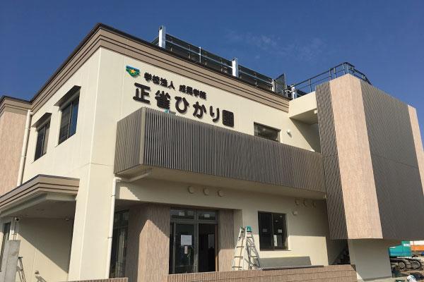 学校法人成晃学院 正雀ひかり園 室名札・サインの納入実績