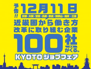 1211_kyotojobfair_top