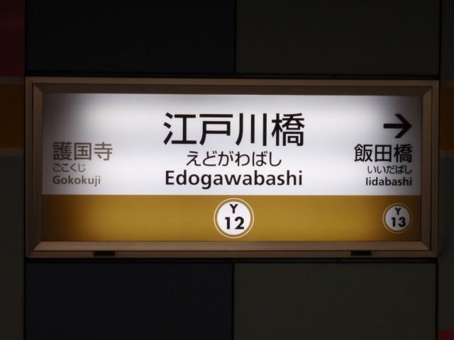 yurakucho-line_edogawabashi