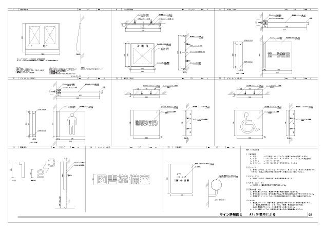 サイン計画 サイン詳細図 PDF確認用データ