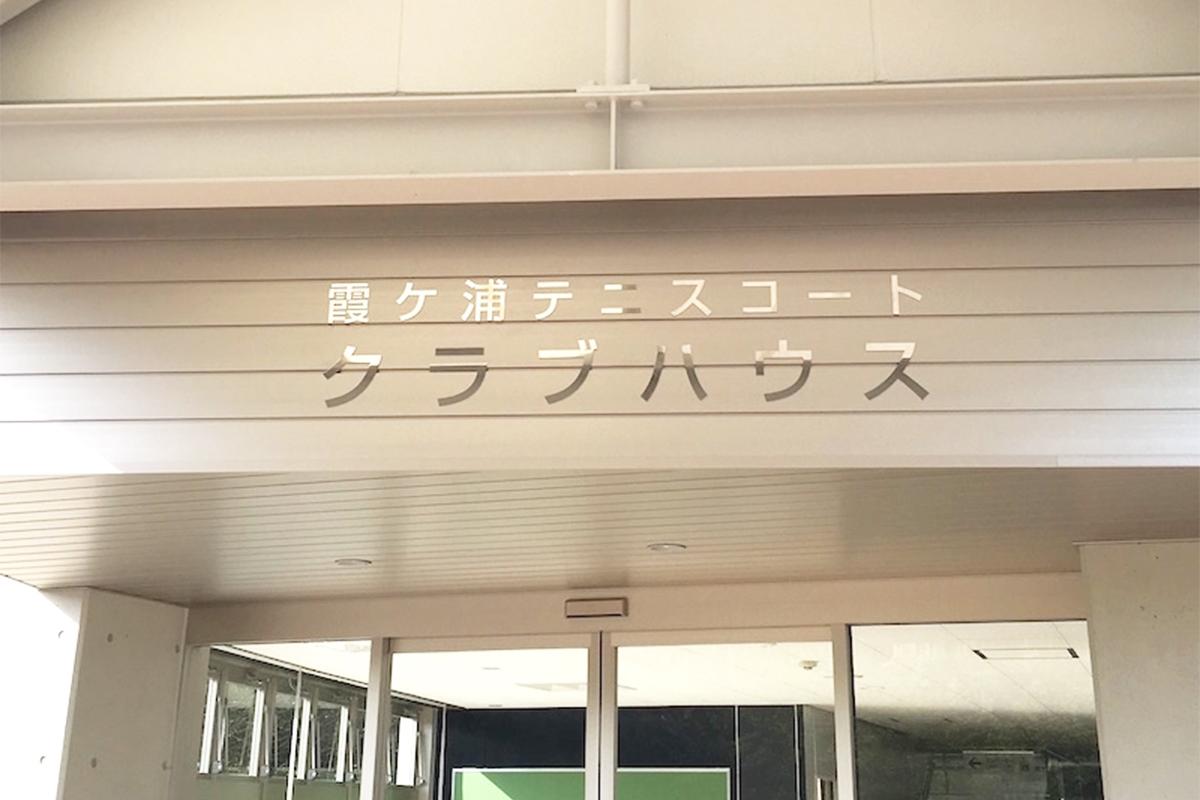 霞ヶ浦テニスコート