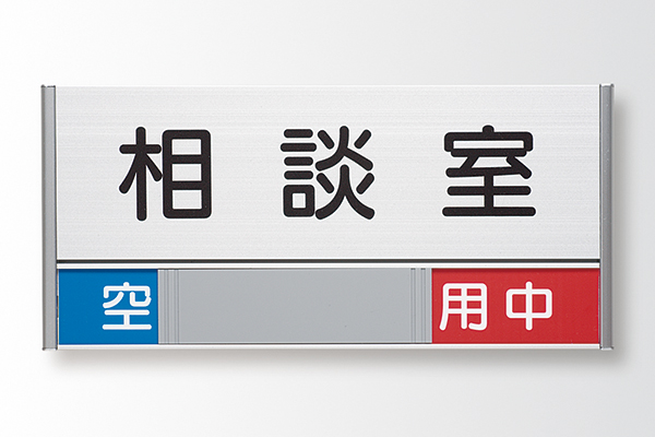 FR 正面型:在空表示付 室名札・サインの商品情報