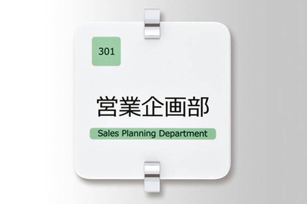 KR 正方形型 室名札・サインの商品情報