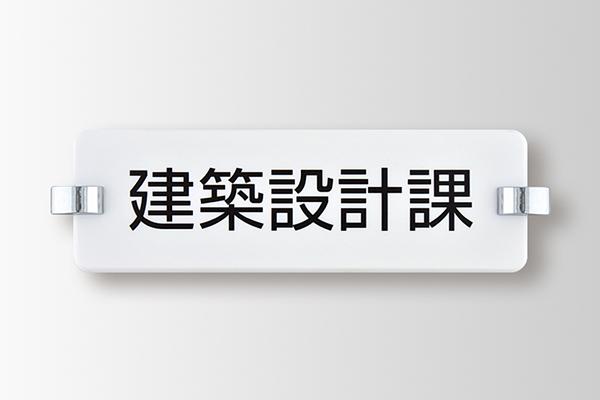 KR 長方形型 室名札・サインの商品情報