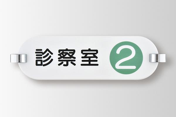 KR 長円型