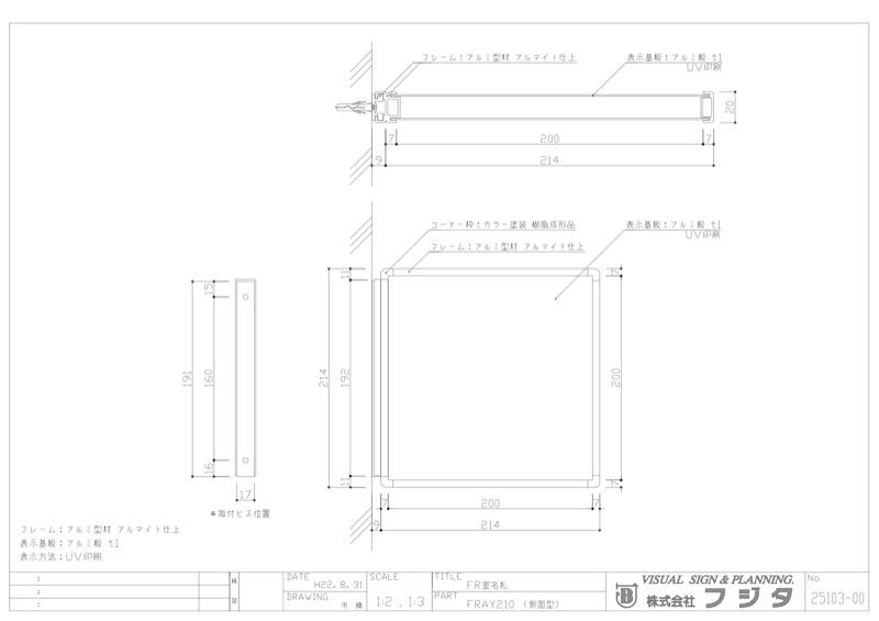 フリーサイズプレート FR 側面型 サイン図面