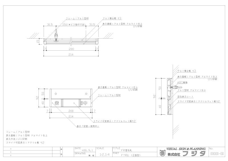 アルミプレート FR 正面型:在空表示付 サイン図面
