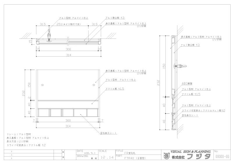 フリーサイズプレート FR 正面型:在空+氏名表示付 サイン図面