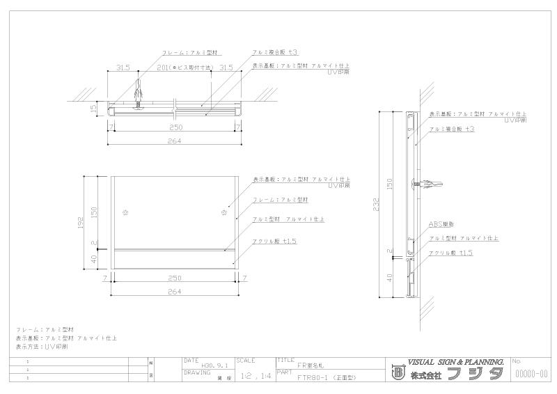 フリーサイズプレート FR 正面型:氏名表示付 サイン図面
