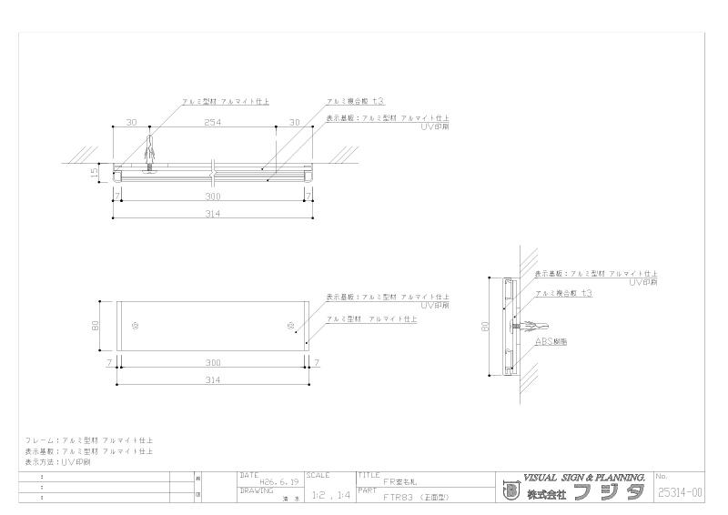 フリーサイズプレート FR サイド枠正面型 サイン図面