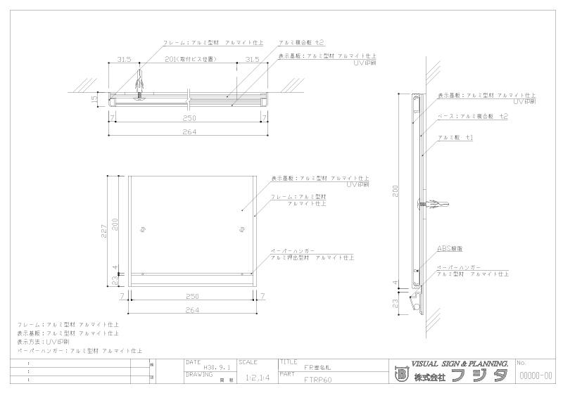 フリーサイズプレート FR 正面型:ペーパーハンガー付 サイン図面