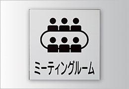 FTN 正面型 室名札・サインの商品情報