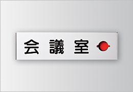 FTMN 正面型:在空表示付の製品情報 室名札/サインの商品画像