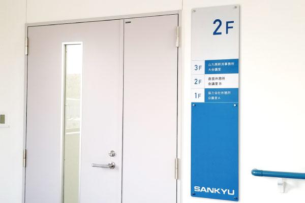 山九株式会社鹿島鉄鋼支店 室名札・サインの納入実績