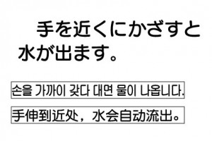 中国語・ハングル文字
