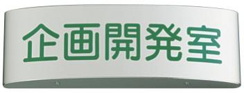 FV81(緑文字)2