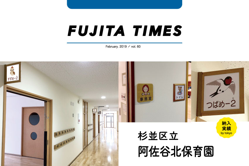 表紙知恵袋情報誌2月