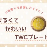 TWCアイ