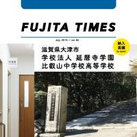 7月号情報誌知恵袋TOP