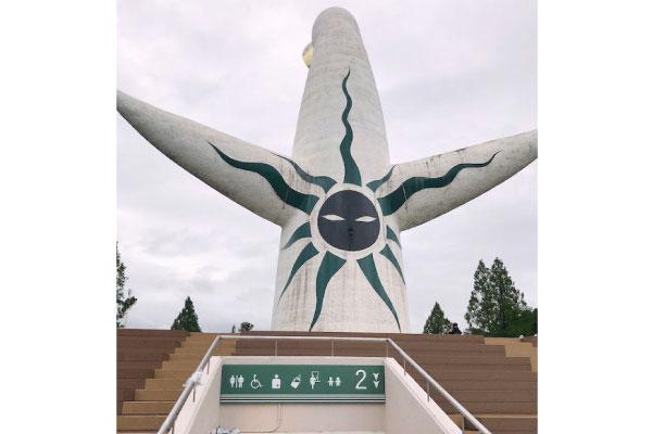 大阪府 万博記念公園 室名札・サインの納入実績