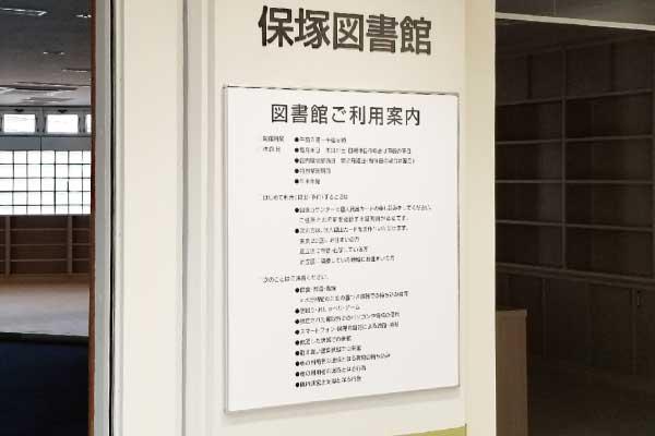 室名札・サインの納入実績 保塚地域学習センター様への納入