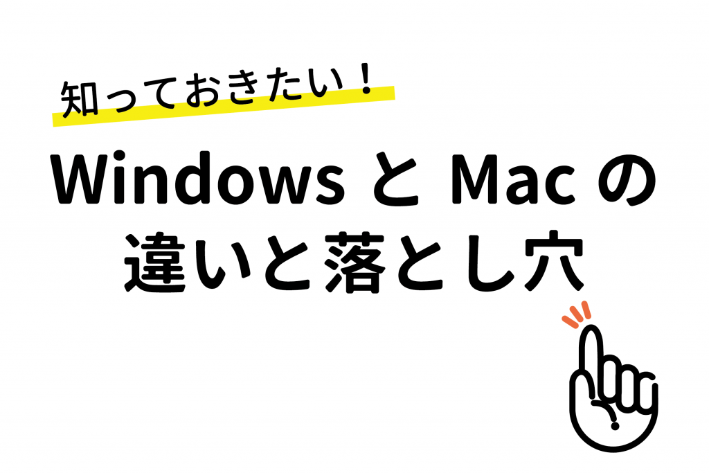 windowsとmac_06