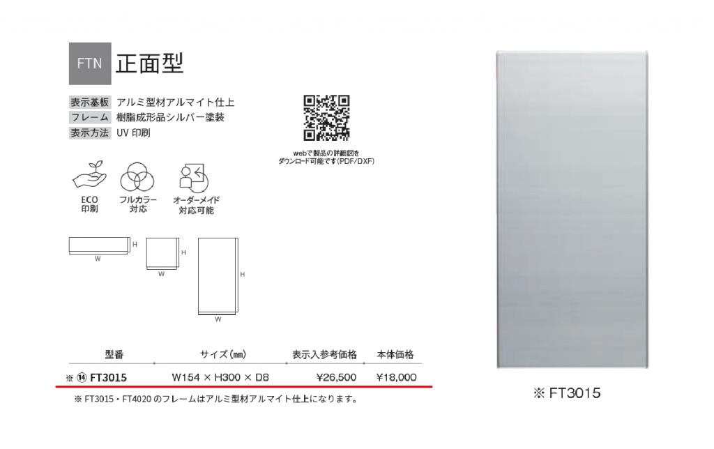 FTN 新サイズ_アートボード 2