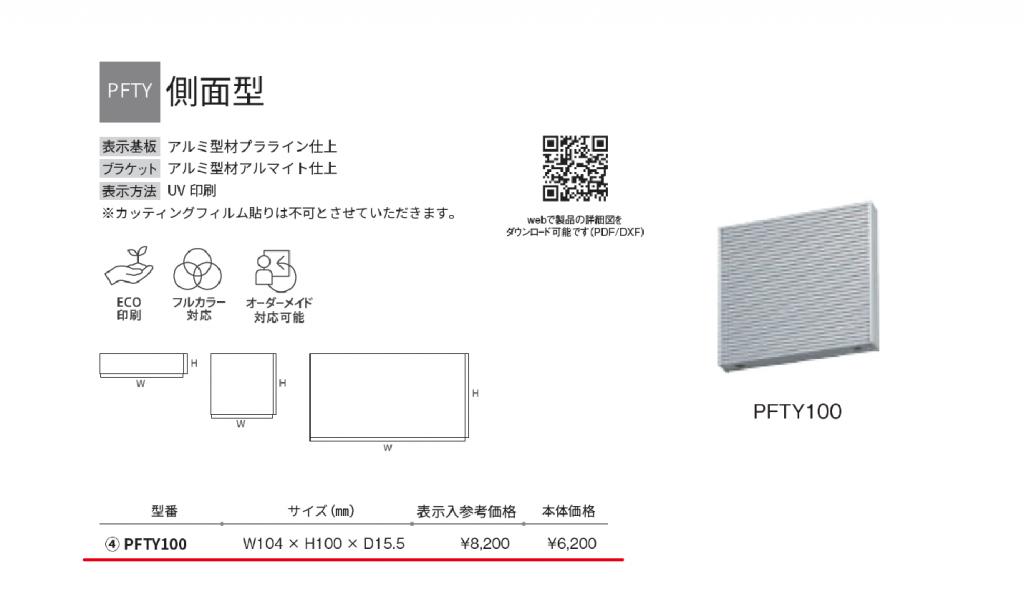 PFTY 新サイズ_アートボード 3