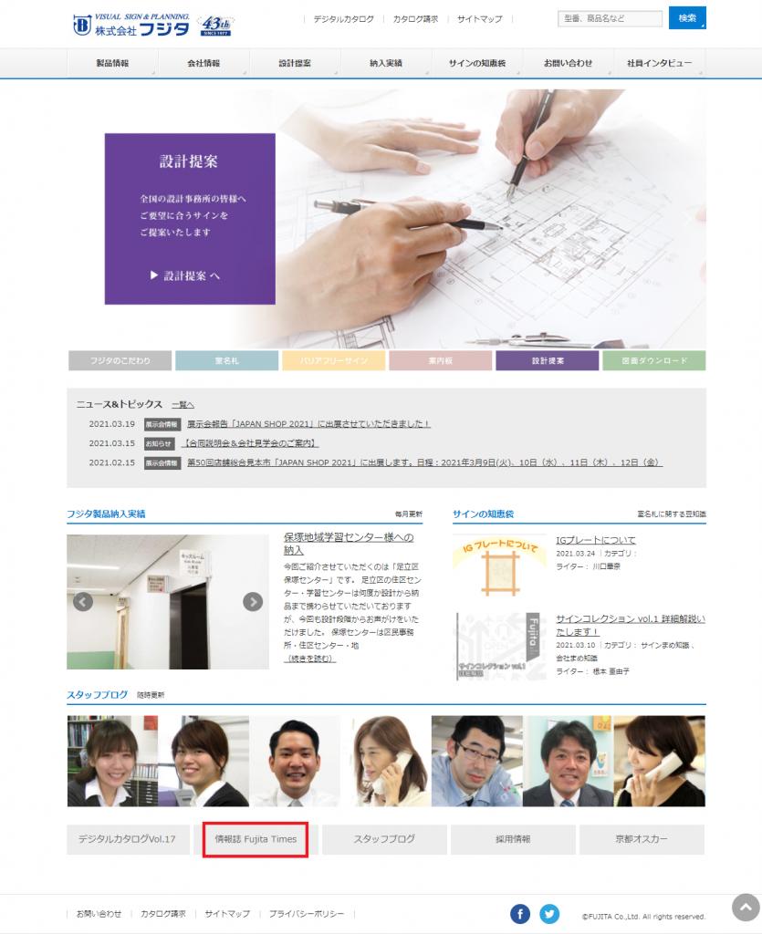 www.fujitanet.co.jp_枠