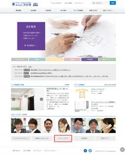 www.fujitanet.co.jp_スタッフブログ枠