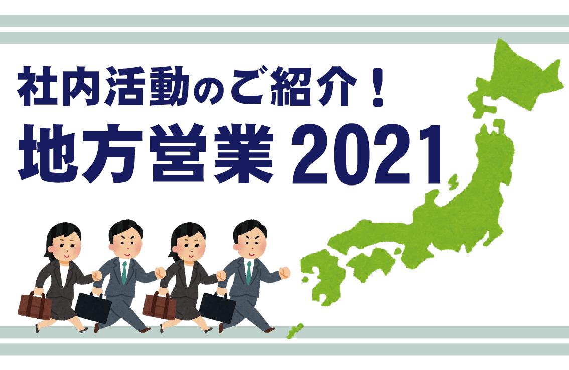 社内活動のご紹介! 地方営業2021 室名札に関する豆知識